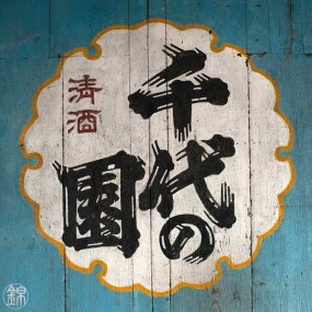 Condiment au vinaigre de riz (70,5%) et à la bonite séchée (1.3%) dit Kanisu 720ml