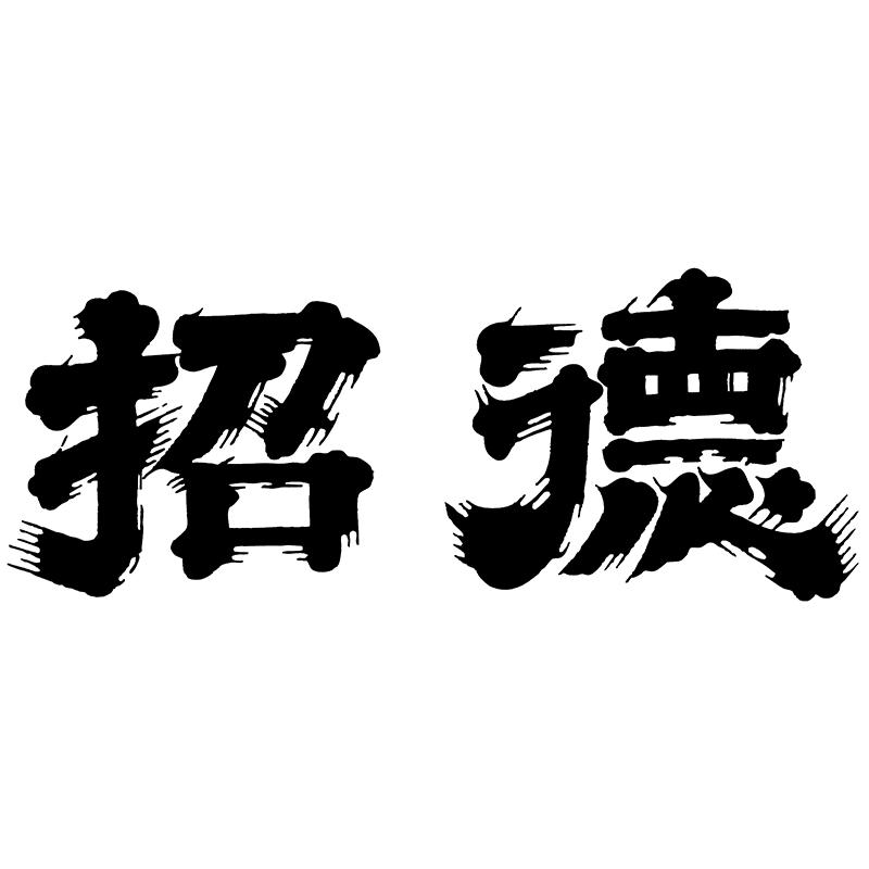 SHOTOKU SHUZO