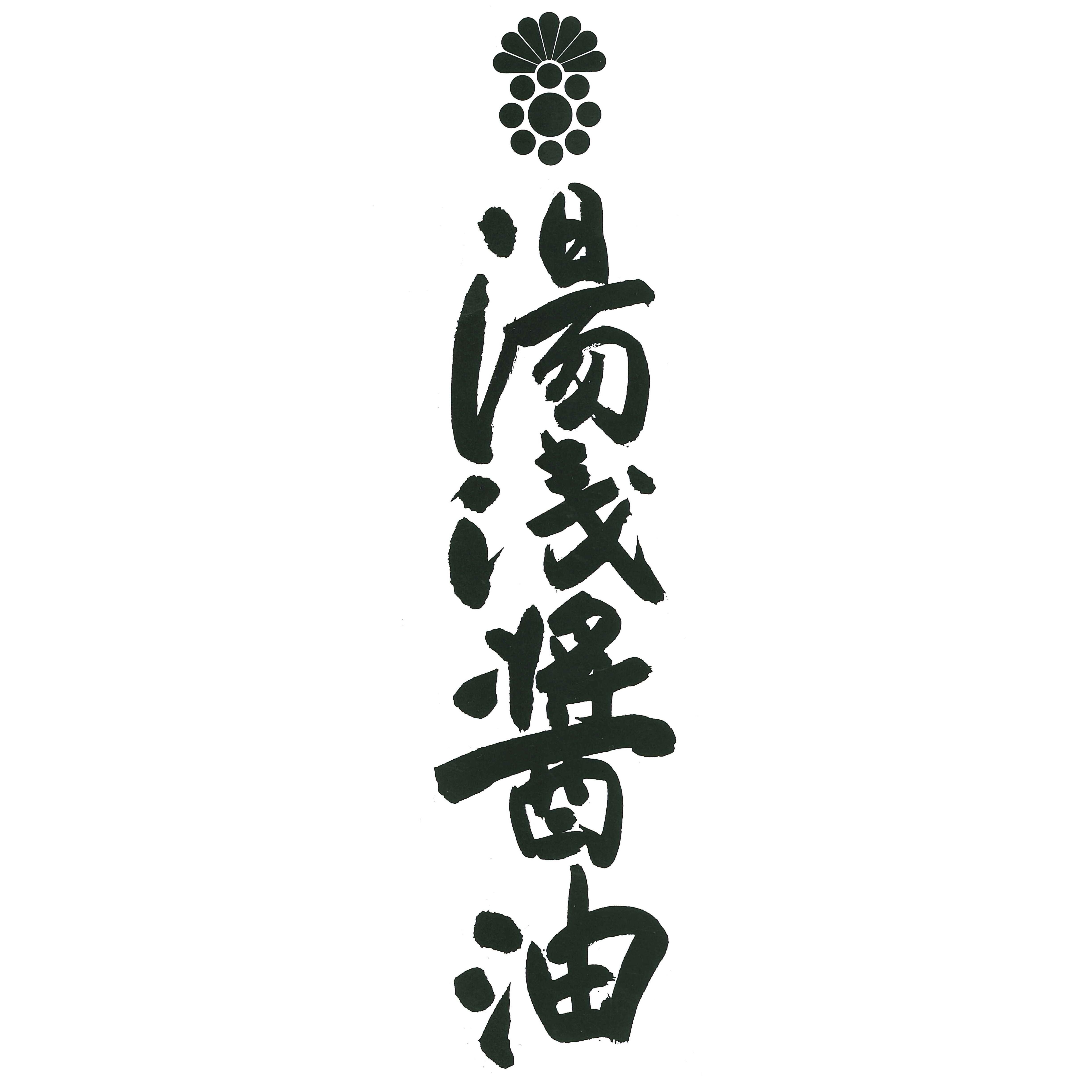 YUASA SHOYU